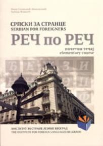 Srpski za strance - samo knjiga