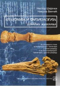 Anatomija i fiziologija domaćih životinja za 1. i 2. razred srednje škole