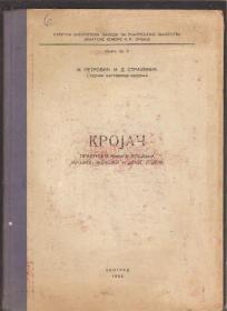 Praktična knjiga krojenja muške, ženske i dečje odeće