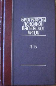 Biografski leksikon valjevskog kraja  A - Đ  knjiga 1