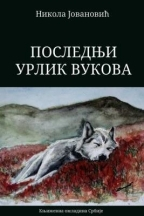 Poslednji urlik vukova