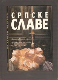 Srpske slave Narodni obicaji i verovanja - Narodne pesme i zdravice - Slavska jela i pica