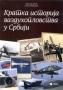 Kratka istorija vazduhoplovstva u Srbiji