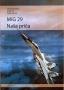 Mig-29 - naša priča