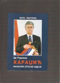 Dr Radovan Karadžić fanatik srpske ideje