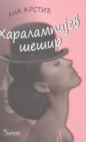 Haralampijev šešir