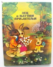 Zec i njegovi prijatelji  - Letonske narodne bajke o zivotinjama