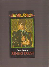 Ženski Faust - ILI PRIPITOMLJENA TRAGEDIJA