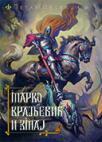 Marko Kraljević i zmaj
