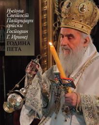 Njegova Svetost Patrijarh srpski Gospodin G. Irinej (godina peta)