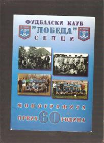 FK Pobeda Sepci monografija Prvih 60 godina