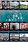 Putovanje po Jeniseju, putovanje na Severni pol