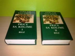 Varlam Šalamov- Priče sa Kolime I - II, BIGZ