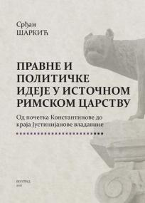 Pravne i političke ideje u Istočnom rimskom carstvu