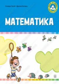 Matematika, udžbenik za predškolsko
