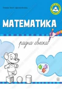 Matematika, radna sveska - pripremni program (predškolsko)