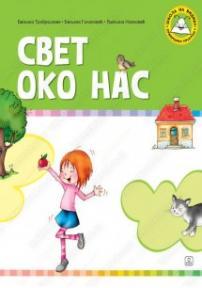 Svet oko nas, udžbenik za predškolsko