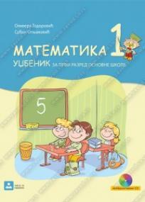 Matematika 1 - udžbenik za prvi razred osnovne škole + CD