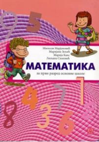 Matematika 1 - za prvi razred osnovne škole