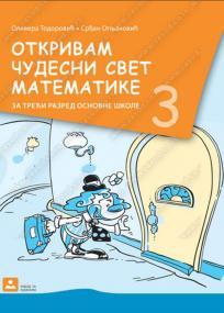 Otkrivam čudesni svet matematike 3
