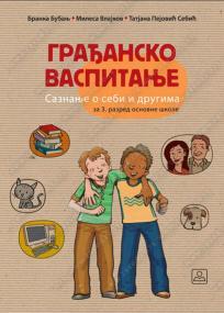 Građansko vaspitanje, udžbenik