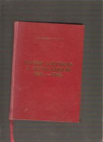 Ratni zločini u Jugoslaviji 1941-1945