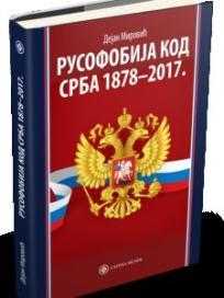 Rusofobija kod Srba 1878-2017.
