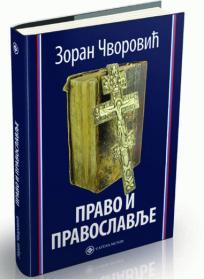 Pravo i pravoslavlje