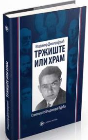 Tržište ili hram: stanovište Vladimira Vujića