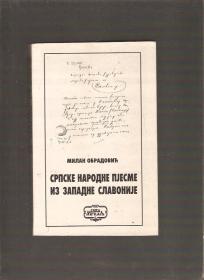 Srpske narodne pjesme iz zapadne Slavonije