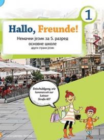 Hallo, freunde! - udžbenik iz nemačkog jezika za peti razred osnovne škole + CD