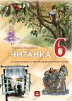 Čitanka 6, udžbenik + CD