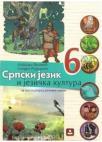 Srpski jezik i jezička kultura za šesti razred osnovne škole