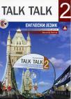 Talk talk 2 - udžbenik iz engleskog jezika za šesti razred osnovne škole