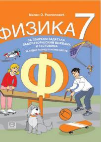 Fizika 7, udžbenik sa zbirkom zadataka, laboratorijskim vežbama i testovima + CD