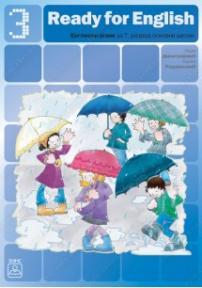 Ready for English 3 - udžbenik iz engleskog jezika za sedmi razred osnovne škole