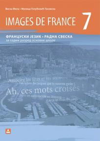 Images de France 7 - radna sveska iz francuskog jezika za sedmi razred osnovne škole