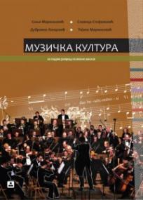 Muzička kultura 7, udžbenik + CD
