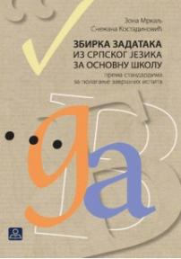 Zbirka zadataka iz srpskog jezika