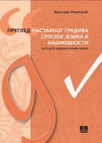 Pregled nastavnog gradiva srpskog jezika i književnosti