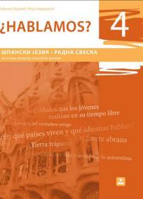 Hablamos 4 - radna sveska iz španskog jezika za osmi razred osnovne škole