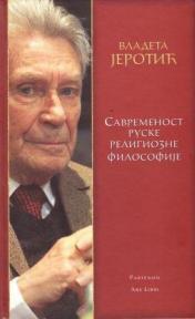 Savremenost ruske religiozne filozofije