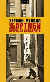 Pisar Bartlbi: Priča sa Volstrita