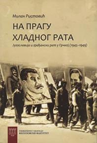 Na pragu Hladnog rata: Jugoslavija i građanski rat u Grčkoj (1945-1949)