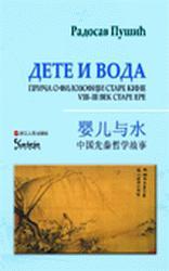 Dete i voda: priča o filozofiji Stare Kine