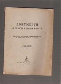 Dokumenti o nastanku narodne vlasti