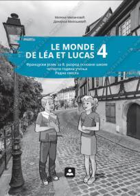 Le francais pour nous - radna sveska iz francuskog jezika za osmi razred osnovne škole