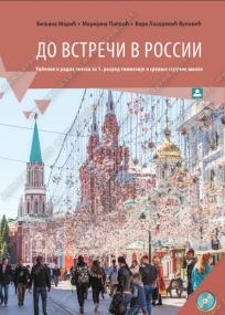 "Udžbenik iz ruskog jezika ""До встречи в россии"""