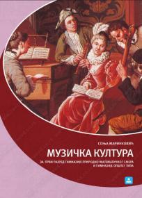Muzička kultura za prvi razred gimnazije (prirodno matematički i opšti smer)