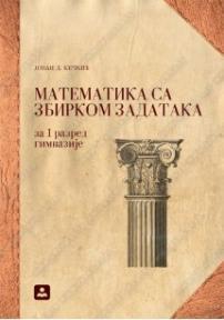 Matematika sa zbirkom zadataka za prvi razred gimnazije